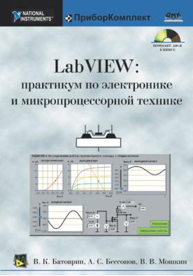 LabVIEW: практикум по электронике и микропроцессорной технике