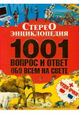 Стереоэнциклопедия. 1001 вопрос и ответ обо всем на свете