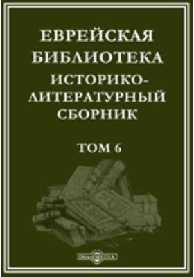 Еврейская библиотека. Историко-литературный сборник: публицистика. Т. 6