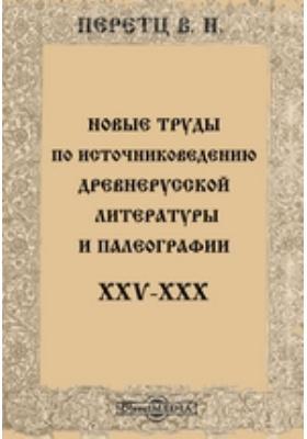 Новые труды по источниковедению древнерусской литературы и палеографии. XXV-XXX