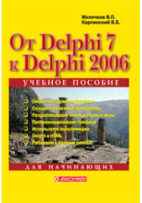 От Delphi 7 к Delphi 2006 : для начинающих: практическое пособие