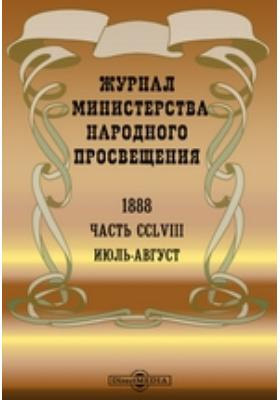 Журнал Министерства Народного Просвещения: журнал. 1888. Июль-август, Ч. 258