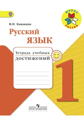 Русский язык. Тетрадь учебных достижений. 1 класс : ФГОС