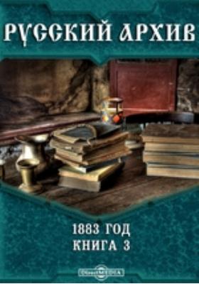 Русский архив: журнал. 1883. Книга 3