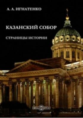 Казанский собор. Страницы истории: научно-популярное издание