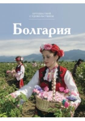 Т. 22. Болгария