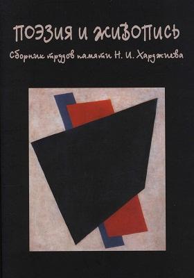 Поэзия и живопись : сборник трудов памяти Н. И. Харджиева