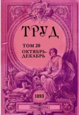 Труд. Вестник литературы и науки. 1893. Т. 20, Октябрь-Декабрь