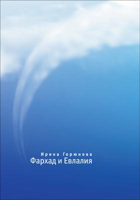 Фархад и Евлалия: роман