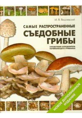 Самые распространенные съедобные грибы : Справочник-определитель начинающего грибника