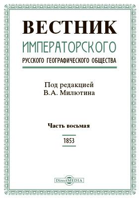 Вестник Императорского Русского географического общества. 1853: журнал. 1853, Ч. 8
