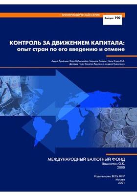 Контроль за движением капитала : опыт стран по его введению и отмене