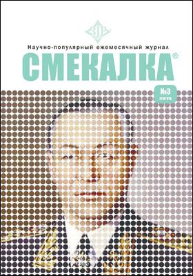 Смекалка: научно-популярный ежемесячный журнал. 2015. № 3