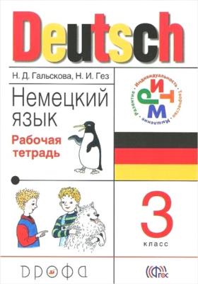 Немецкий язык. Рабочая тетрадь. 3 класс : ФГОС. 15-е издание, стереотипное