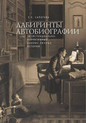 Лабиринты автобиографии : экзистенциально-нарративный анализ личных историй: монография
