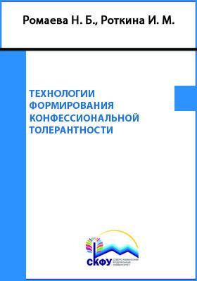 Технологии формирования конфессиональной толерантности: учебное пособие