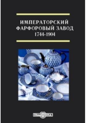 Императорский Фарфоровый Завод. 1744-1904