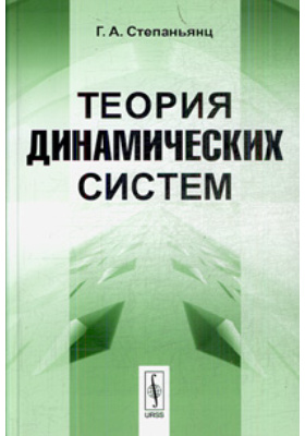 Теория динамических систем : Учебное пособие. 2-е издание, исправленное и дополненное