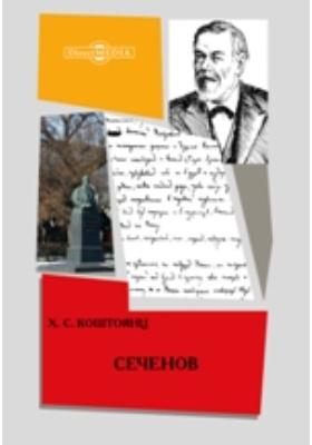 Сеченов: научно-популярное издание
