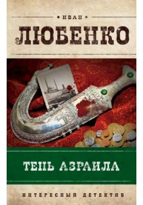 Тень Азраила : Роман
