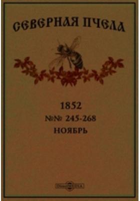 Северная пчела: журнал. 1852. №№ 245-268, Ноябрь
