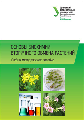 Основы биохимии вторичного обмена растений: учебно-методическое пособие