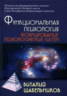 Функциональная психология : формирование психологических систем: учебник для вузов