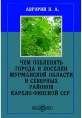 Чем озеленять города и поселки Мурманской области и северных районов Карело-Финской ССР