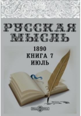 Русская мысль: журнал. 1890. Книга 7, Июль