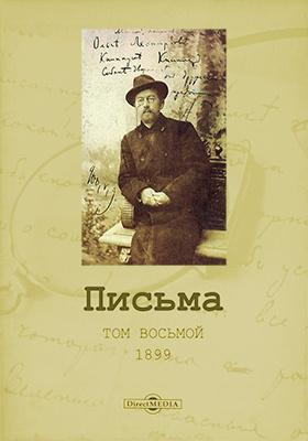 Письма: документально-художественная литература. Т. 8. 1899