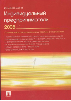 Индивидуальный предприниматель 2008 : Практическое пособие
