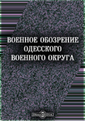 Военное обозрение Одесского военного округа