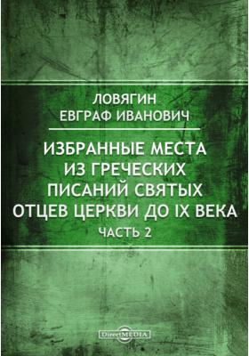 Избранные места из греческих писаний святых отцев церкви до IX века, Ч. 2