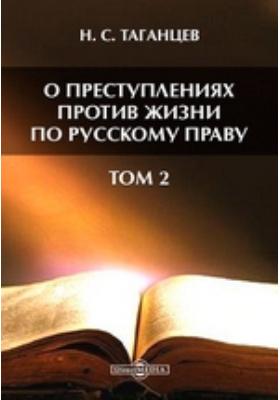 О преступлениях против жизни по русскому праву. Т. 2