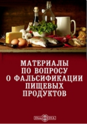 Материалы по вопросу о фальсификации пищевых продуктов