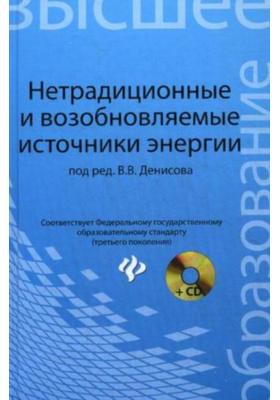 Нетрадиционные и возобновляемые источники энергии (+ CD-ROM) : Учебное пособие