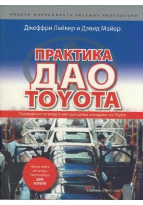 Практика дао Toyota. Руководство по внедрению принципов менеджмента Toyota = The Toyota Way Fieldbook: A Practical Guide for Implementing Toyota's 4Ps : 2-е издание