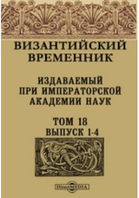 Византийский временник : издаваемый при Императорской Академии Наук. 1913. Т. 18, Вып. 1-4
