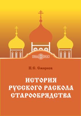 История русского раскола старообрядства