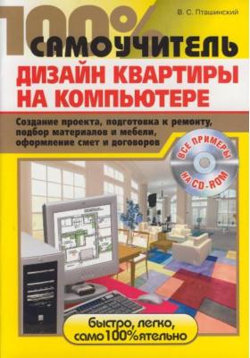 100% самоучитель. Дизайн квартиры на компьютере : Создание проекта, подготовка к ремонту, подбор материалов и мебели, оформление смет и договоров