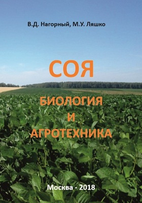 Соя: биология и агротехника = SOYBEAN: BIOLOGY AND AGROTECHNOLOGY: монография