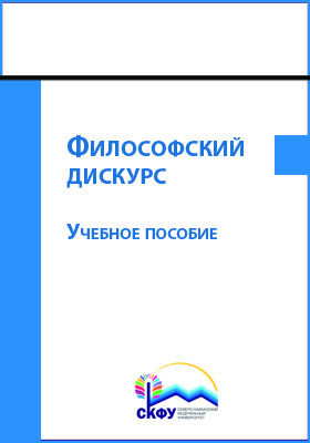 Философский дискурс: учебное пособие