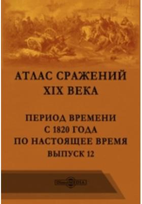 Атлас сражений XIX века. Период времени с 1820 года по настоящее время: географическая карта. Выпуск 12