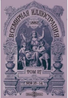 Всемирная иллюстрация: журнал. 1882. Т. 27, №№ 10-14