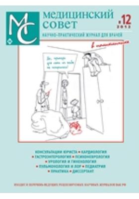 Медицинский совет в поликлинике: научно-практический журнал для врачей. 2012. № 12