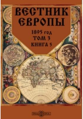 Вестник Европы: журнал. 1895. Том 3, Книга 5, Май