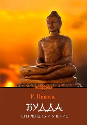 Будда. Его жизнь и учение