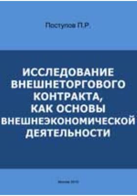 Исследование внешнеторгового контракта, как основы внешнеэкономической деятельности
