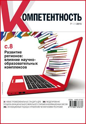 Компетентность: ежемесячный научно-практический журнал. 2015. № 7(128)