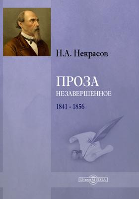 Проза, незавершенное 1841-1856: художественная литература